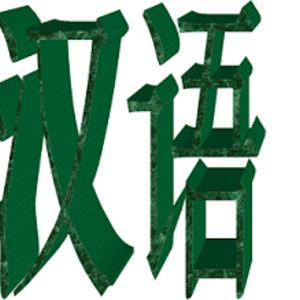 aprender chino barcelona